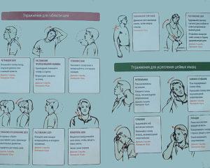 Памятка упражнений для гибкости шеи - при необходимости полезно знать, реально помогает
