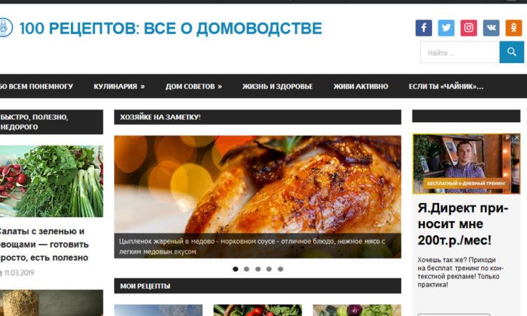 сайт 100рецептов