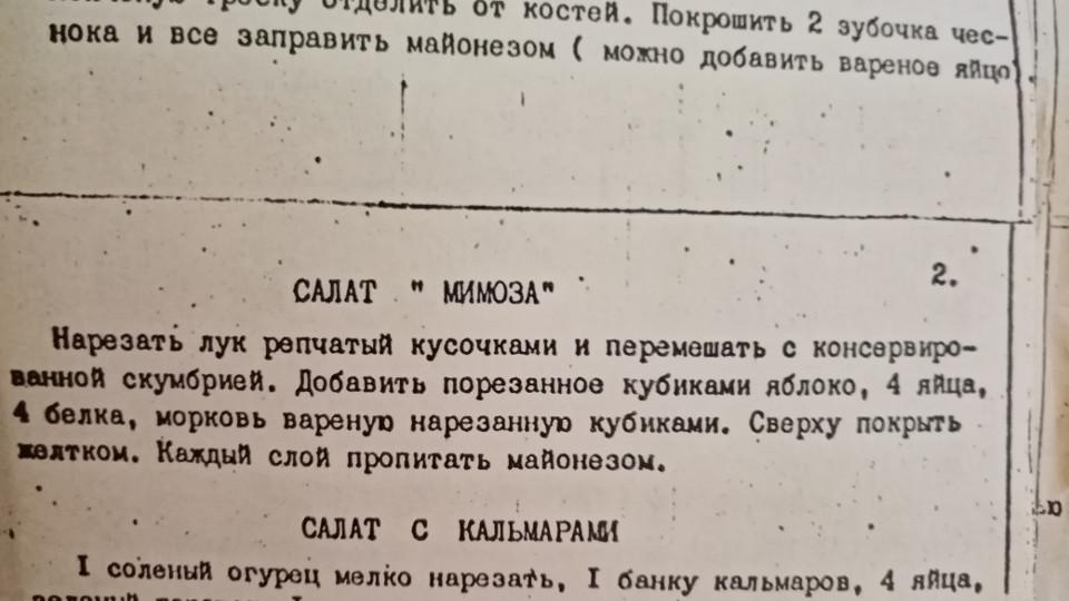 Салат Мимоза из старого журнала