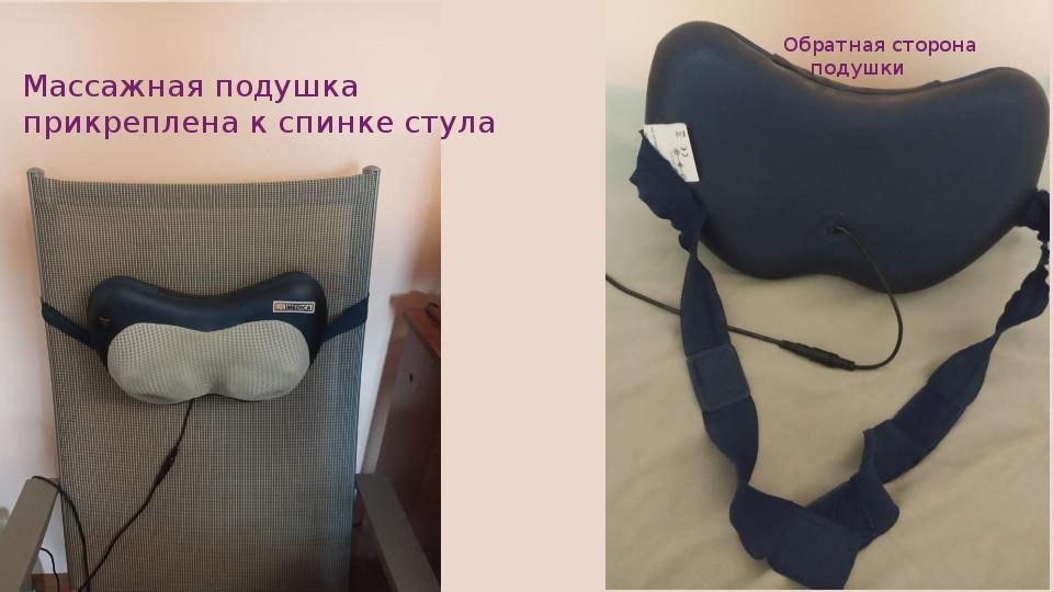 Массажная подушка