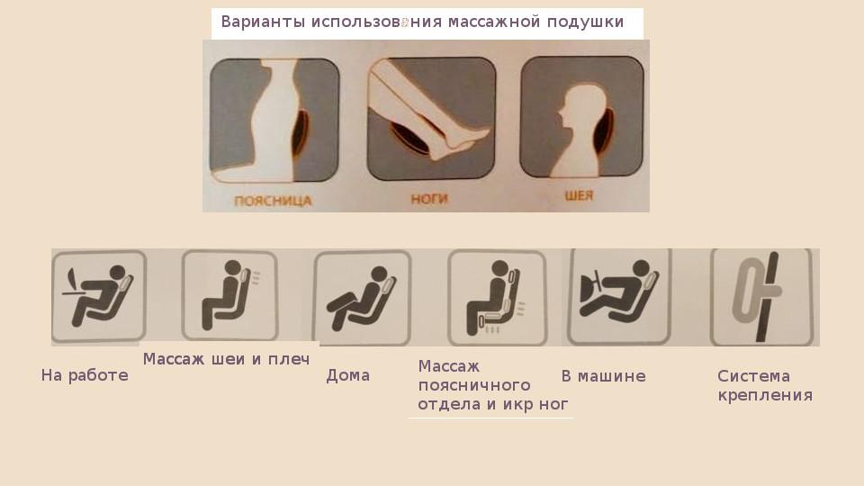 Варианты использования массажной подушки