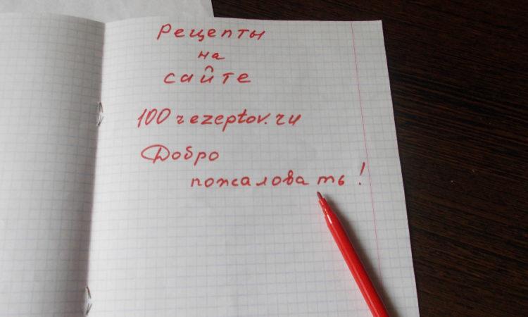 Сайт сайт 100rezeptov.ru приглашает в гости, рассказ о том, как я сайт делала
