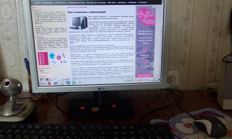 Мой компьютер - мое рабочее место, возможность совершенствоваться и развиваться